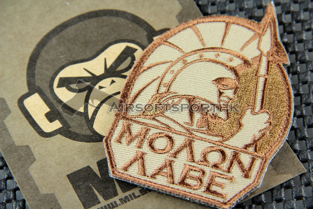 Mil-Spec Monkey Molon Labe Full Logo Velcro Patch - Desert